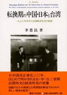 転換期の中国・日本と台湾