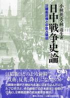日中戦争史論