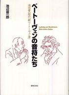 ベートーヴェンの音符たち