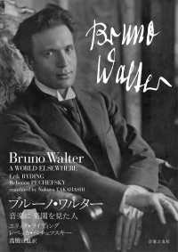 ブルーノ・ワルター 音楽に楽園を見た人