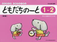 ともだちの-と <1-2>  リトミック・ソルフェ-ジュ (新版)