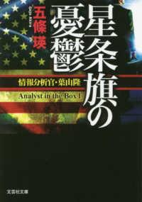 星条旗の憂鬱 - 情報分析官・葉山隆 文芸社文庫