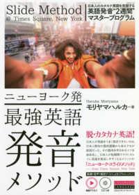 ニュ-ヨ-ク発最強英語発音メソッド - 動画アクセス CDつき