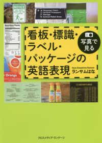 写真で見る看板・標識・ラベル・パッケ-ジの英語表現