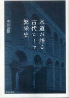 온라인 서점으로 이동 ISBN:4306093999