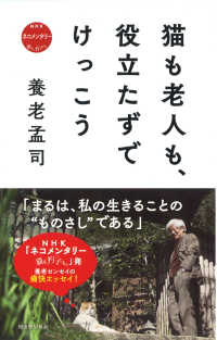 猫も老人も、役立たずでけっこう - NHKネコメンタリ-猫も、杓子も。