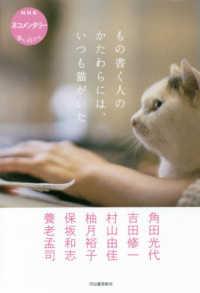 もの書く人のかたわらには、いつも猫がいた - NHKネコメンタリ-猫も、杓子も。