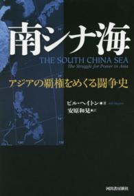 南シナ海-アジアの覇権をめぐる闘争史