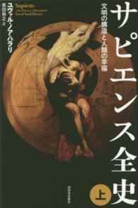 サピエンス全史 <上>  - 文明の構造と人類の幸福
