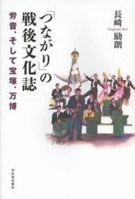 「つながり」の戦後文化誌