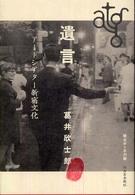 遺言-アートシアター新宿文化