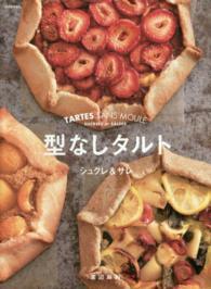 型なしタルト - シュクレ&サレ