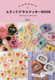 キラキラ!ステンドグラスクッキ-BOOK