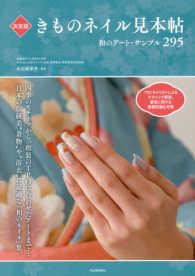 きものネイル見本帖 - 和のア-ト・サンプル295