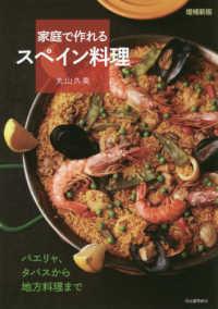 家庭で作れるスペイン料理 - パエリァ、タパスから地方料理まで (増補新版)