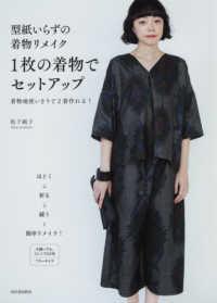 型紙いらずの着物リメイク1枚の着物でセットアップ - 着物地使いきりで2着作れる!