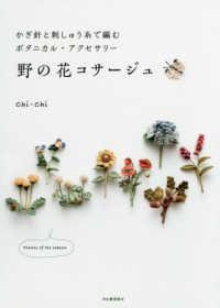 野の花コサ-ジュ - かぎ針と刺しゅう糸で編むボタニカル・アクセサリ-
