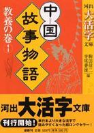中国故事物語 教養の巻〈1〉 (河出大活字文庫)