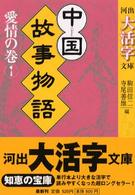中国故事物語 愛情の巻〈1〉 (河出大活字文庫)