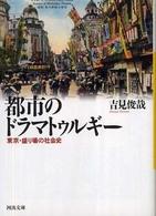 都市のドラマトゥルギー―東京・盛り場の社会史