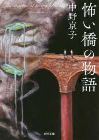 怖い橋の物語 河出文庫