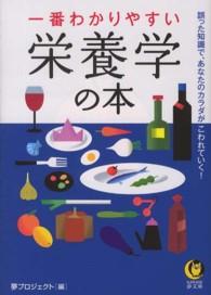 一番わかりやすい栄養学の本 Kawade夢文庫
