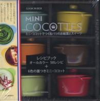 ミニ・ココットでつくるパリのお惣菜とスイ-ツ [バラエティ] COOK'IN BOXレシピ本+クッキング・コフレ