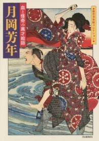 月岡芳年 - 血と怪奇の異才絵師 傑作浮世絵コレクション