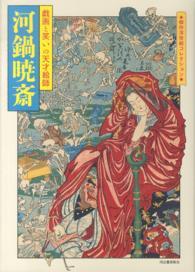 河鍋暁斎 - 戯画と笑いの天才絵師 傑作浮世絵コレクション