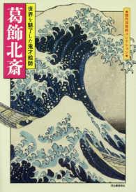 葛飾北斎 - 世界を魅了した鬼才絵師 傑作浮世絵コレクション