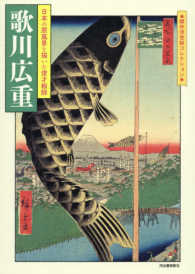 歌川広重 - 日本の原風景を描いた俊才絵師 傑作浮世絵コレクション