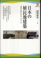 日本の植民地建築――帝国に築かれたネットワーク