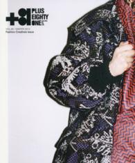 +81 <66>  - CREATORS ON THE LINE: ファッション・クリエイティヴス特集plus…