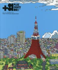 +81 <72>  - CREATORS ON THE LINE: 東京コミュニティ-・スペ-ス特集plus…