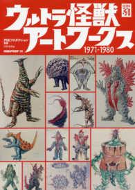 ウルトラ怪獣ア-トワ-クス1971-1980