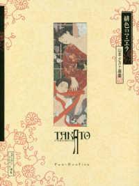 緋色のマニエラ - 山本タカト画集 PAN-EXOTICA (増補新装版)