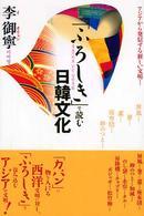 「ふろしき」で読む日韓文化