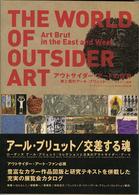 アウトサイダー・アートの世界――東と西のアール・ブリュット