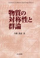 온라인 서점으로 이동 ISBN:4320034090