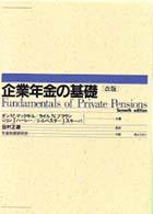 企業年金の基礎 改版 (全6巻)