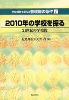 2010年の学校を探る―21世紀の学校像 (学校経営を変える管理職の条件)