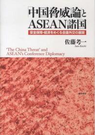 「中国脅威論」とASEAN諸国-安全保障・経済をめぐる会議外交の展開