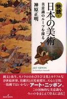 快読・日本の美術