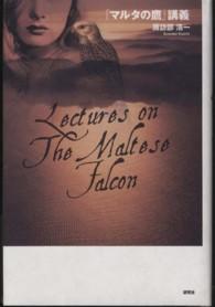『マルタの鷹』講義