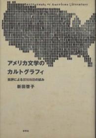 アメリカ文学のカルトグラフィ—批評による認知地図の試み