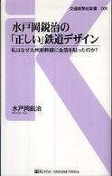 水戸岡鋭治の「正しい」鉄道デザイン ― 私はなぜ九州新幹線に金箔を貼ったのか?