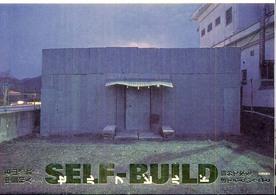 セルフビルド-自分で家を建てるということ