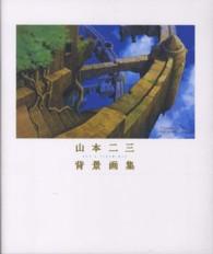 山本二三背景画集 - ART & TECHNIQUE