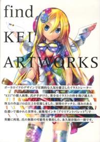 find - KEI ARTWORKS
