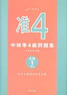中検準4級問題集〈1999年版〉